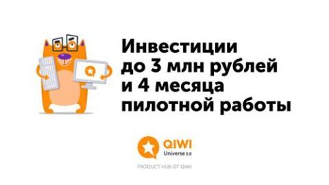 QIWI Russia ищет вас